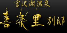 埼玉県飯能市の天然温泉施設「宮沢湖温泉 喜楽里別邸」