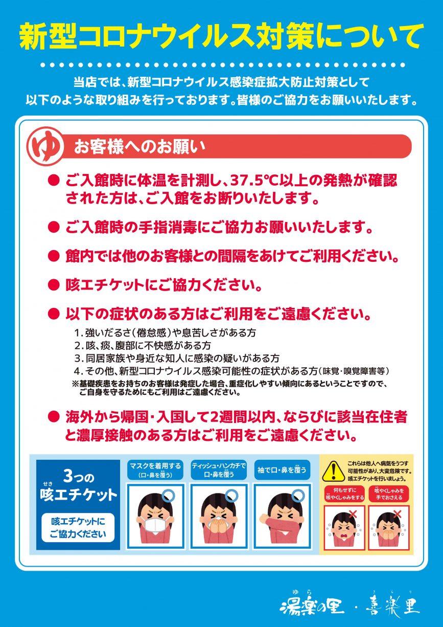 コロナ ウィルス 埼玉