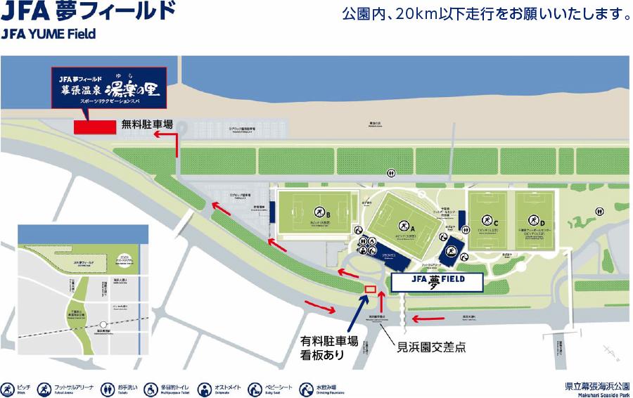 海浜幕張 湯楽の里へのアクセス -引用:公式サイト-